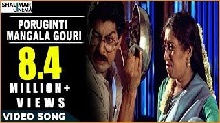 Subhalagnam Movie || Poruginti Mangala Gouri Video Song || Jagapathi Babu, Aamani