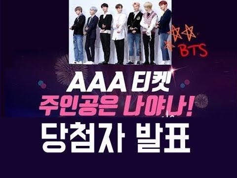 [이벤트] AAA 티켓 주인공은 나야나~!