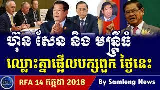 លោក ហ៊ុន សែន និងមន្រ្តីឈ្លោះគ្នាផ្អើលបក្សរឿងលុយ, Cambodia Hot News, Khmer News