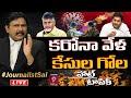 కరోనా వేళ కేసుల గోల   Hot Topic With Journalist Sai   Prime9 News