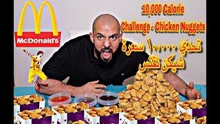 10,000 Calorie Challenge Chicken Nuggets       تشيكن ناجتس - تحدي ١٠،٠٠٠ سعرة