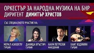 Folk Orchestra Of The Bulgarian Natioanl Radio - Ритъмът на Балканите 3