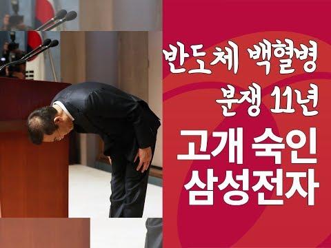 반도체 백혈병 분쟁 11년…고개 숙인 삼성전자
