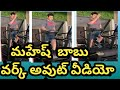 Mahesh Babu gym work out video goes viral