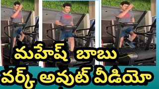 Mahesh Babu gym work out video goes viral..