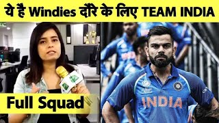 🔴LIVE: ये है युवाओं से भरी Team India, इन खिलाड़ियों को मिलेगा West Indies के खिलाफ खेलने का मौका