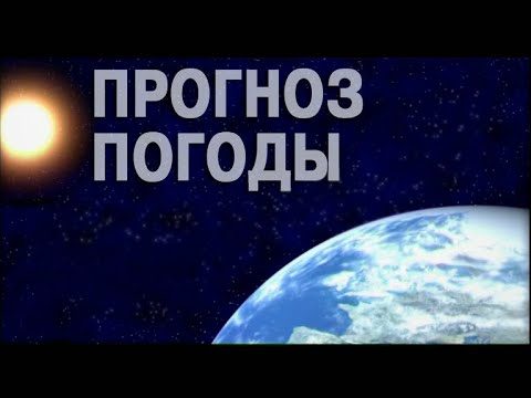 Прогноз погоды, ТРК «Волна плюс», г  Печора, 17 08 21