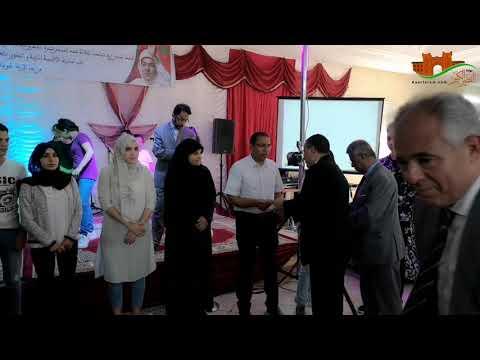 الاحتفاء بمتفوقي مديرية العرائش : فيديو
