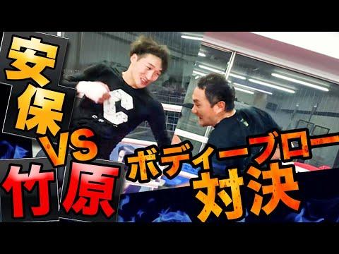 最強の挑戦者参戦!!しのぎを削る白熱のボディーブロー対決!【安保瑠輝也】