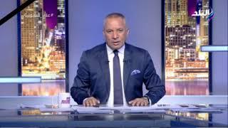 على مسئوليتي مع الاعلامي احمد موسى - الحلقة الكاملة (11-1 ...