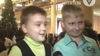Артемовские дети побывали в гостях у Деда Мороза.