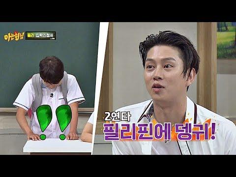 [필리핀 뎅귀] 폭주♨하는 희철(Hee Chul)에 신정환 땀 뻘뻘(0_0;;) 아는 형님(Knowing bros) 143회