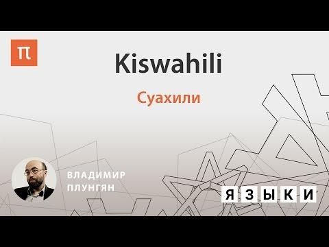 Язык суахили — Владимир Плунгян