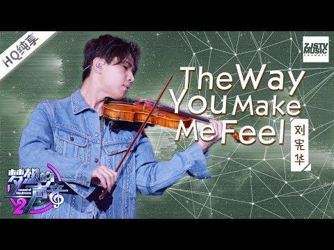 [ 纯享版 ] 刘宪华Henry Lau《The Way You Make Me Feel》纯享版《梦想的声音2》EP.5 20171201 /浙江卫视官方HD/