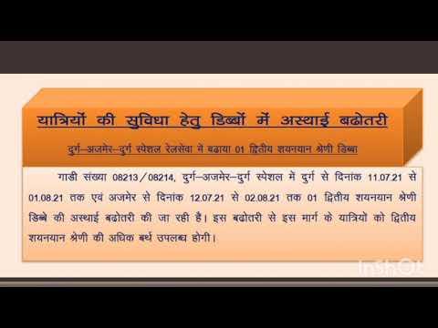 दुर्ग-अजमेर-दुर्ग स्पेशल रेलसेवा में बढाया 01 द्वितीय शयनयान श्रेणी डिब्ब #08213 #08214 Train
