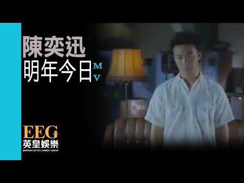 陳奕迅 Eason Chan《明年今日》Official 官方完整版 [首播] [MV]