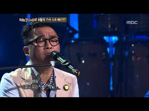 #11, Kim Gum-mo - About thirty, 김건모 - 서른 즈음에, I Am a Singer2 20120805