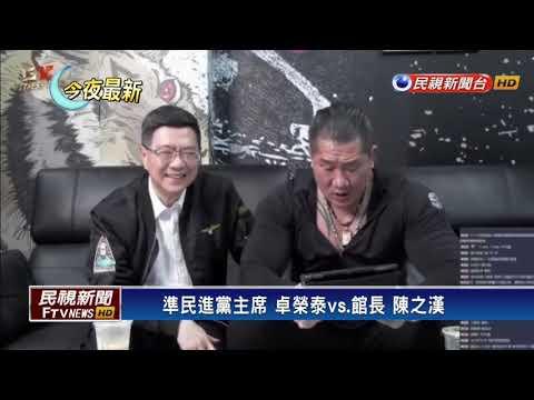 上直播批九二共識 卓榮泰:國民黨只敢內銷-民視新聞