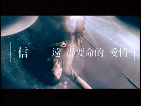 [官方HQ]信 遠得要命的愛情 完整版MV