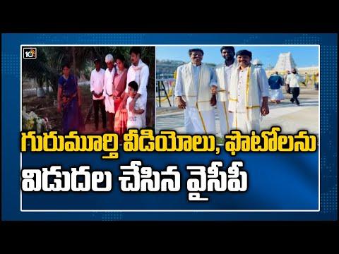 YSRCP releases Dr Gurumurthy Tirumala visiting videos, pics