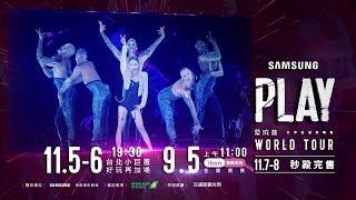 蔡依林PLAY演唱會2015 - 台北加場 宣傳廣告 YouTube 影片