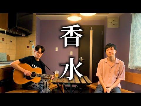 【香水】相澤瞬×橋詰遼(蜜) ギターブルースアレンジカバーで歌ってみた【歌詞付き】