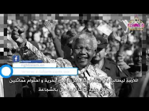 Arabic Episode 12 The World He Wished to See Islam and Racism Inspiration Series