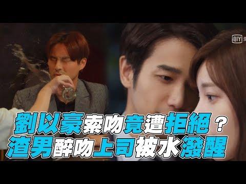 【我們不能是朋友】劉以豪索吻遭拒絕?渣男醉吻上司