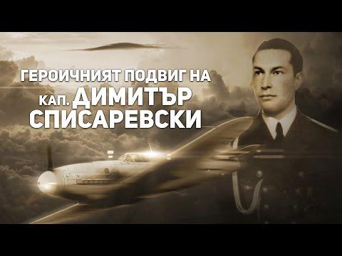Героичният подвиг на кап. Димитър Списаревски