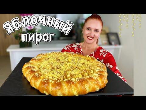 """Яблочный пирог """"Солнышко"""" много яблок и пышное тесто Выпечка с яблоками Люда Изи Кук пирог apple pie"""