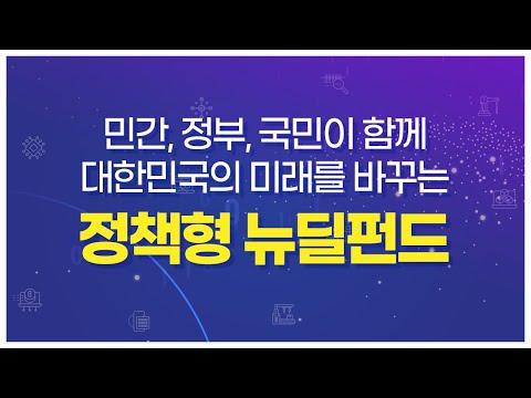 한국판 뉴딜의 성공을 뒷받침! 정책형 뉴딜펀드