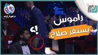 قرعة دوري ابطال اوروبا 2019 ردود افعال العالم   وراموس ما زال يطارد محمد ...