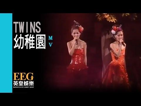TWINS《幼稚園》Official 官方完整版 [首播] [MV]