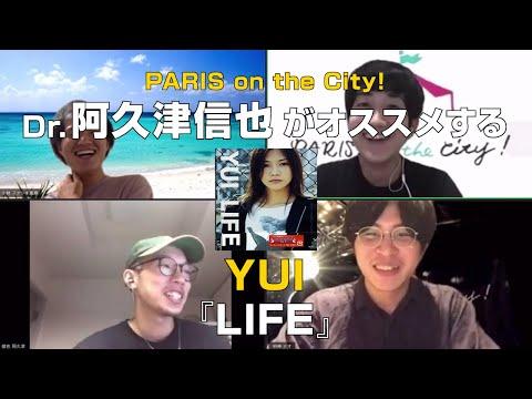 PARIS on the City!阿久津信也(Dr&cho.)がオススメする【YUI/LIFE】