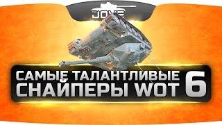 ELC AMX и эпичное убийство в перевороте! Лучшие снайперы World Of Tanks #6.