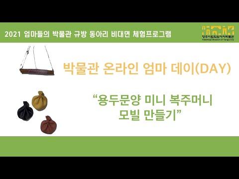 [박물관 온라인 엄마 데이] - 용두모양 미니 복주머니 모빌 만들기 이미지