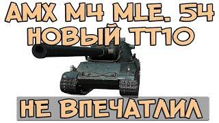 ПОКА ЧТО-ТО НЕ ВПЕЧАТЛЯЕТ, НОВЫЙ ТТ ФРАНЦИИ AMX M4 mle. 54 (ТТ-10