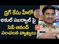 CV Anand Comments on IPS Akun Sabharwal Drugs Case Dealing