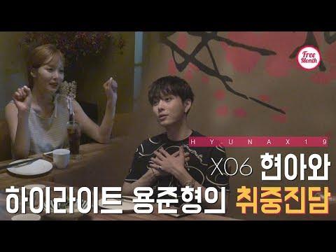 [Hyuna X19] 현아 엑스나인틴 Late night talk_X6