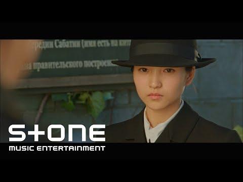 [미스터 션샤인 OST Part 13] 세정 (구구단) (SEJEONG (gugudan)) - 정인 (情人) (Paramour) MV