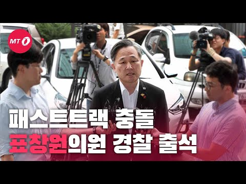 """경찰 출석한 표창원 의원 """"성실히 조사 임하겠다"""""""
