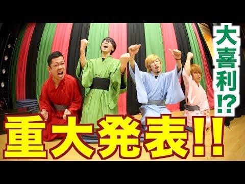 【大喜利】AT-FIELDより2018年の重大発表!!