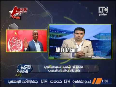 تصريحات رئيس الوداد عن انباء تراجع الاهلي عن صفقة ايفونا