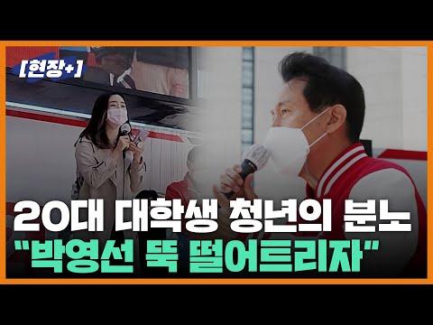 """[현장+]2030 오세훈 선거 유세 """"박영선 뚝 떨어뜨리자"""""""