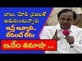 KCR Sensational Comments On Chandrababu & Modi Over AP Special Status Issue
