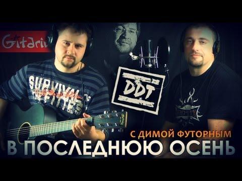 В последнюю осень - ДДТ | аккорды, табы by Gitarin.Ru