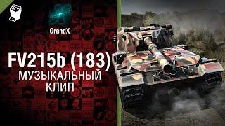 FV215b (183) - Музыкальный клип от GrandX