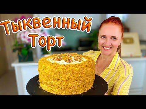 НЕ НУЖДАЕТСЯ В ПРОПИТКЕ! Вкусный Тыквенный торт ТЫКОВКА Люда Изи Кук #выпечка #торт #рецепт из тыквы