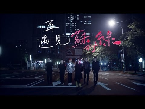 蘇打綠 sodagreen -【再遇見】Official Music Video
