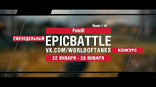 EpicBattle : PointD / Škoda T 25 (конкурс: 22.01.18-28.01.18)